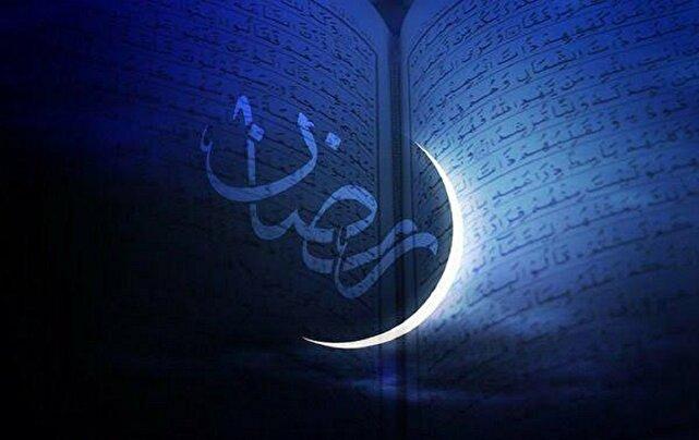 چگونه ماه رمضان را با نشاط آغاز کنیم؟