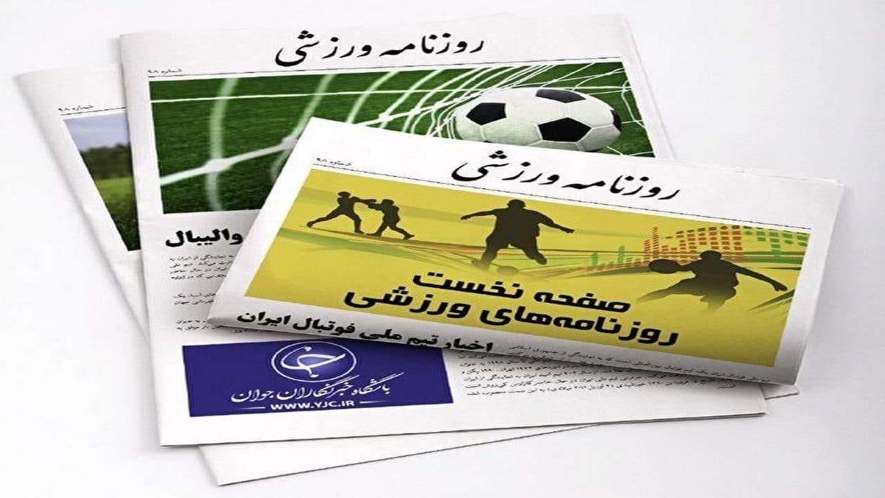 حمله لشکر ایران (IRAN) به جام آسیا/ اعتراض شدید افشین و یحیی به ناظر AFC/ تزریق واکسن کرونا به ۳۰۰ المپیکی