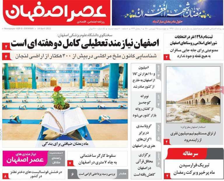 بی آبی، بی انگیزگی، بیکاری/ افزایش ۵۰ درصدی جان باختگان کرونا در اصفهان