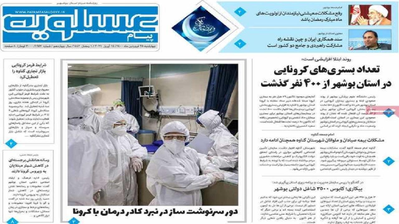 روزنامههای بوشهر در ۲۵ فروردین ۱۴۰۰