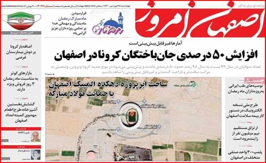 اصفهان امروز