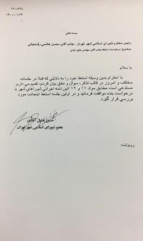 استعفای دقیقه نودی در شورای شهر تهران +سند