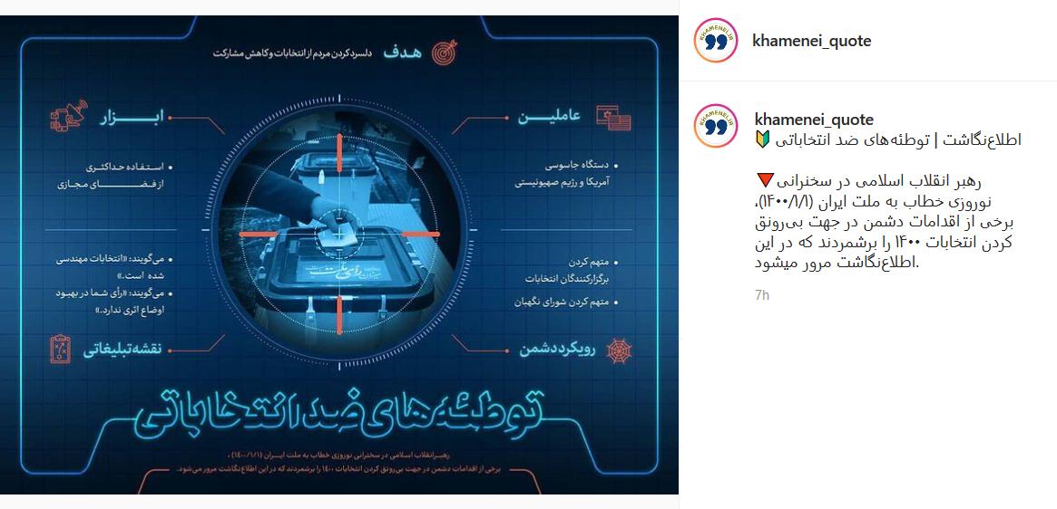 استفاده دشمن از فضای مجازی کشور برای توطئه علیه ملت