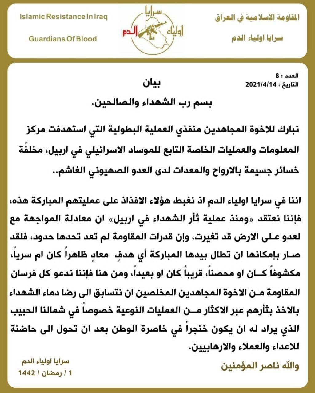 «سرایا اولیا الدم» مسئولیت عملیات علیه مرکز صهیونیستی در اربیل را برعهده گرفت