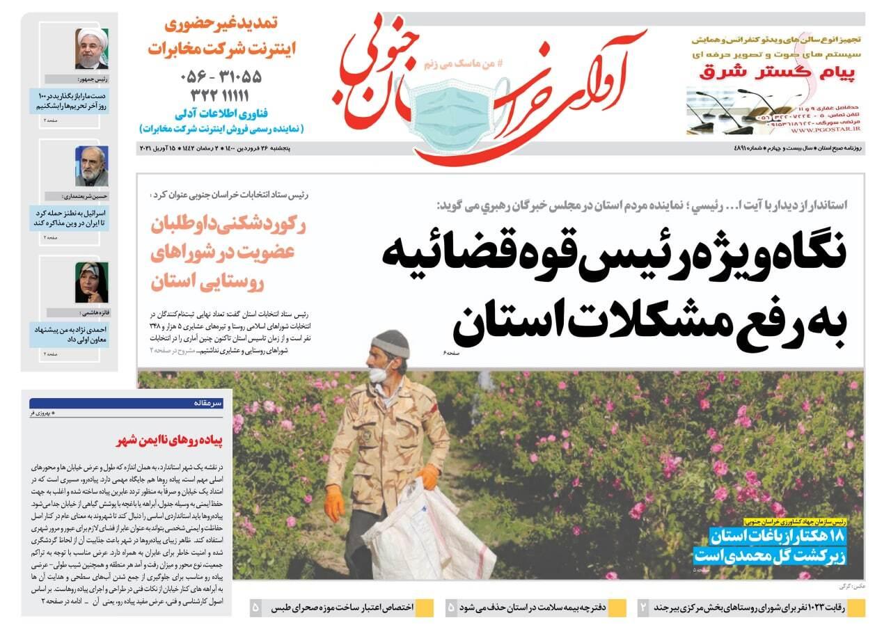 نگاه ویژه رئیس قوه قضائیه به رفع مشکلات استان/ بهار شیرین دلالان