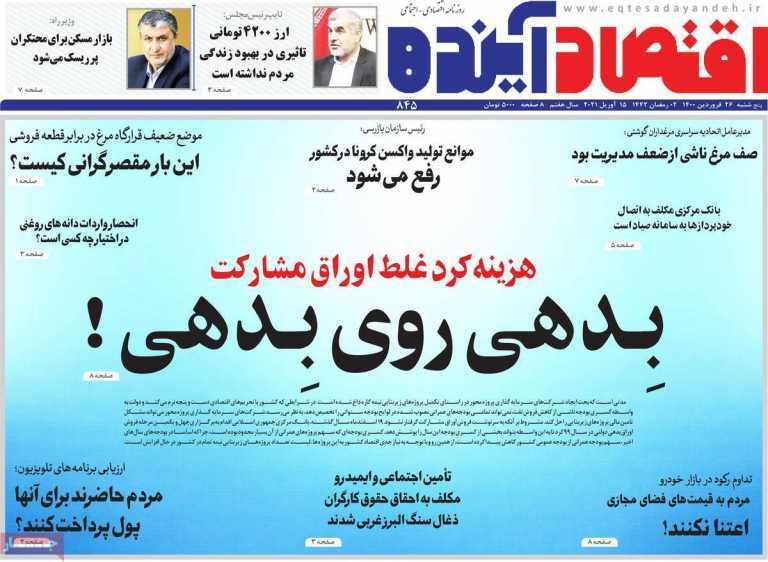 پرواز با بالهای کرونا/ تاب آوری استان تنها ۳ هزار تخت است
