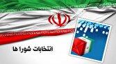 باشگاه خبرنگاران -تایید صلاحیت ۹۳ درصد از داوطلبان شوراهای اسلامی شهرها در کردستان