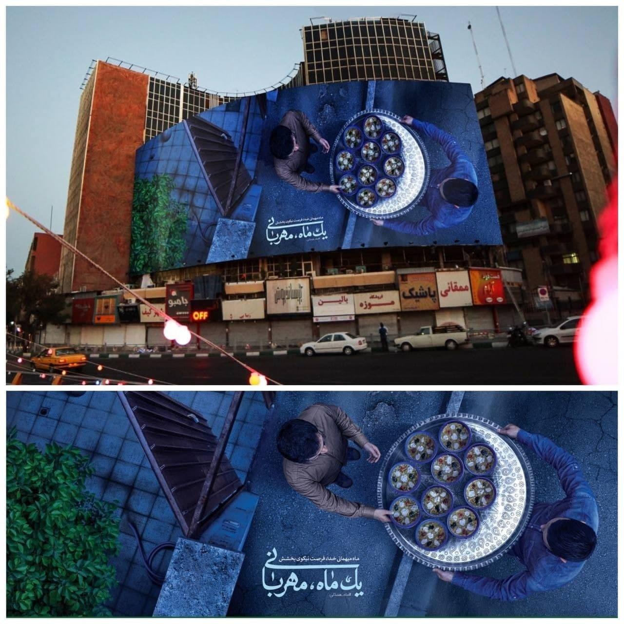 دیوار نگاره میدان ولیعصر به مناسبت فرارسیدن ماه مبارک رمضان+عکس