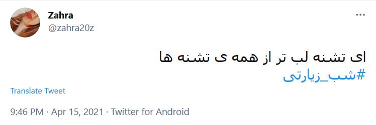 روضه هر موقع بخوانند «به وقت» است اما / روضه های عطشت را رمضان باید خواند