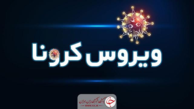 باشگاه خبرنگاران -اعلام جزئیات مصوبات جدید ستاد استانی مدیریت بیماری کرونا در لرستان
