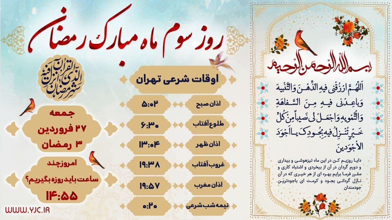 دعای روز سوم ماه رمضان + فیلم و عکس نوشته