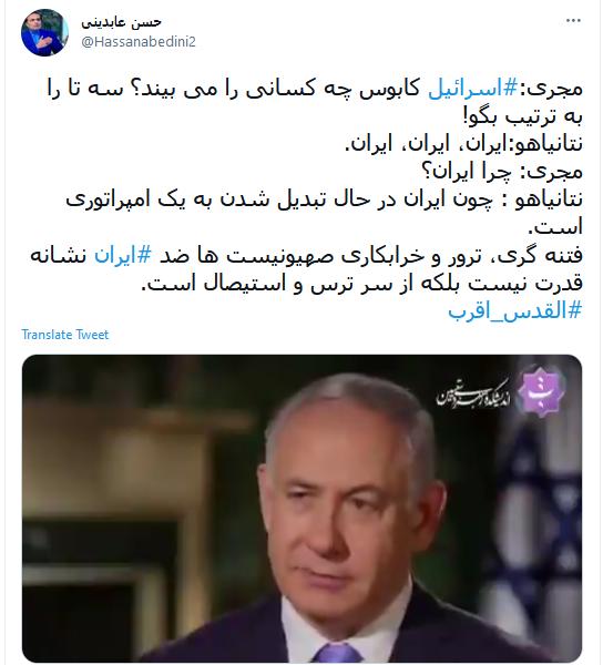 وحشت نتانیاهو۱۴۰۰