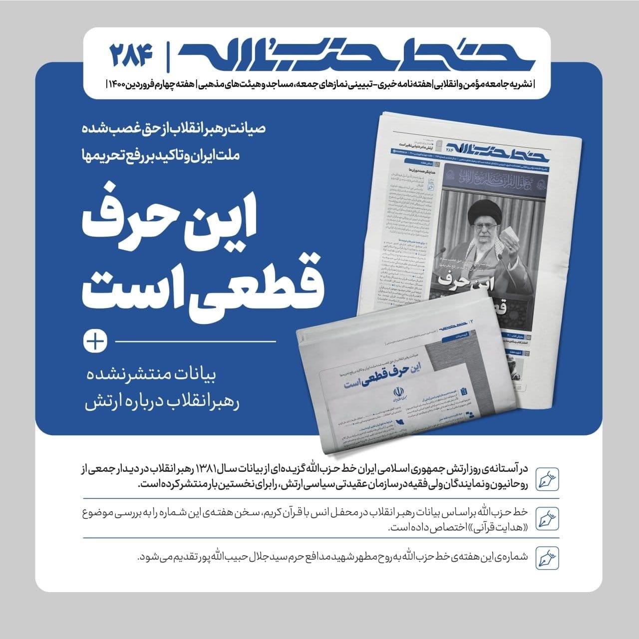 خط حزبالله ۲۸۴ | این حرف قطعی است