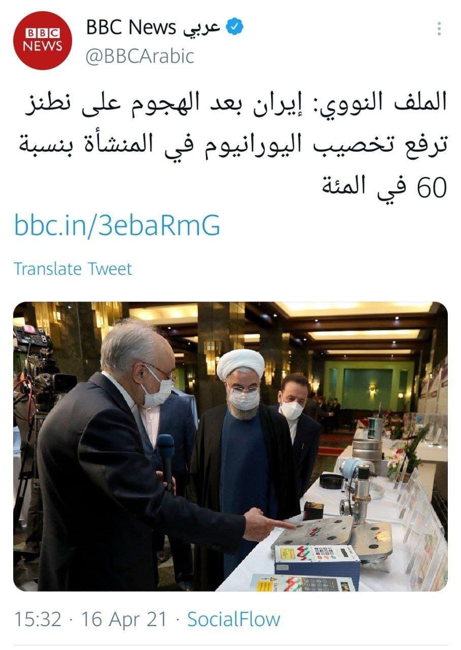 بازتاب غنیسازی ۶۰ درصدی اورانیوم ایران در رسانههای خارجی