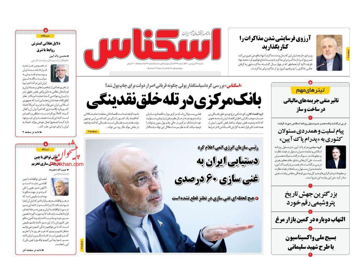 پشت پرده کاهش ۷ میلیارد دلاری صادرات ایران/ فاکتور ۱۴۰۰ تولید مسکن/ نقدینگی در کشور به وضعیت انفجار رسید