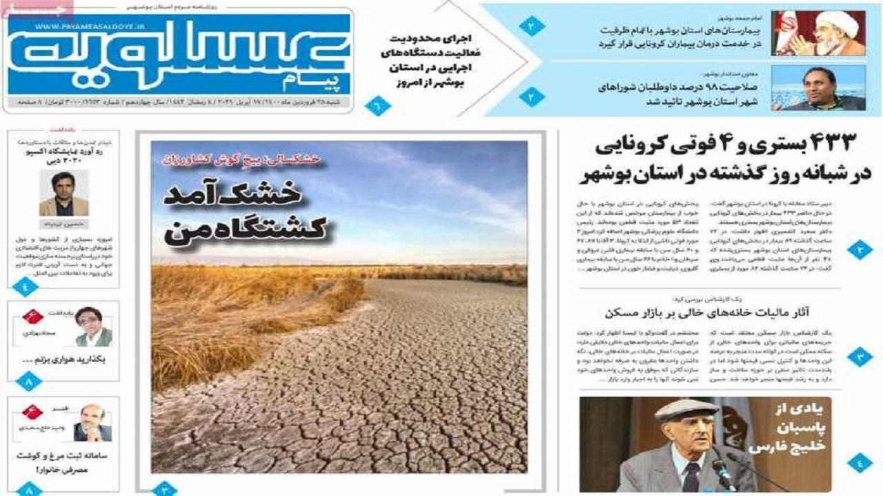 روزنامههای بوشهر در ۲۸ فروردین ۱۴۰۰