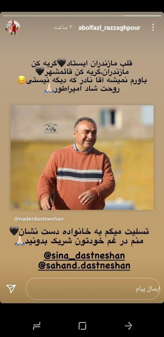 واکنش ورزشکاران به خبر درگذشت نادر دست نشان // نمایه درست شود