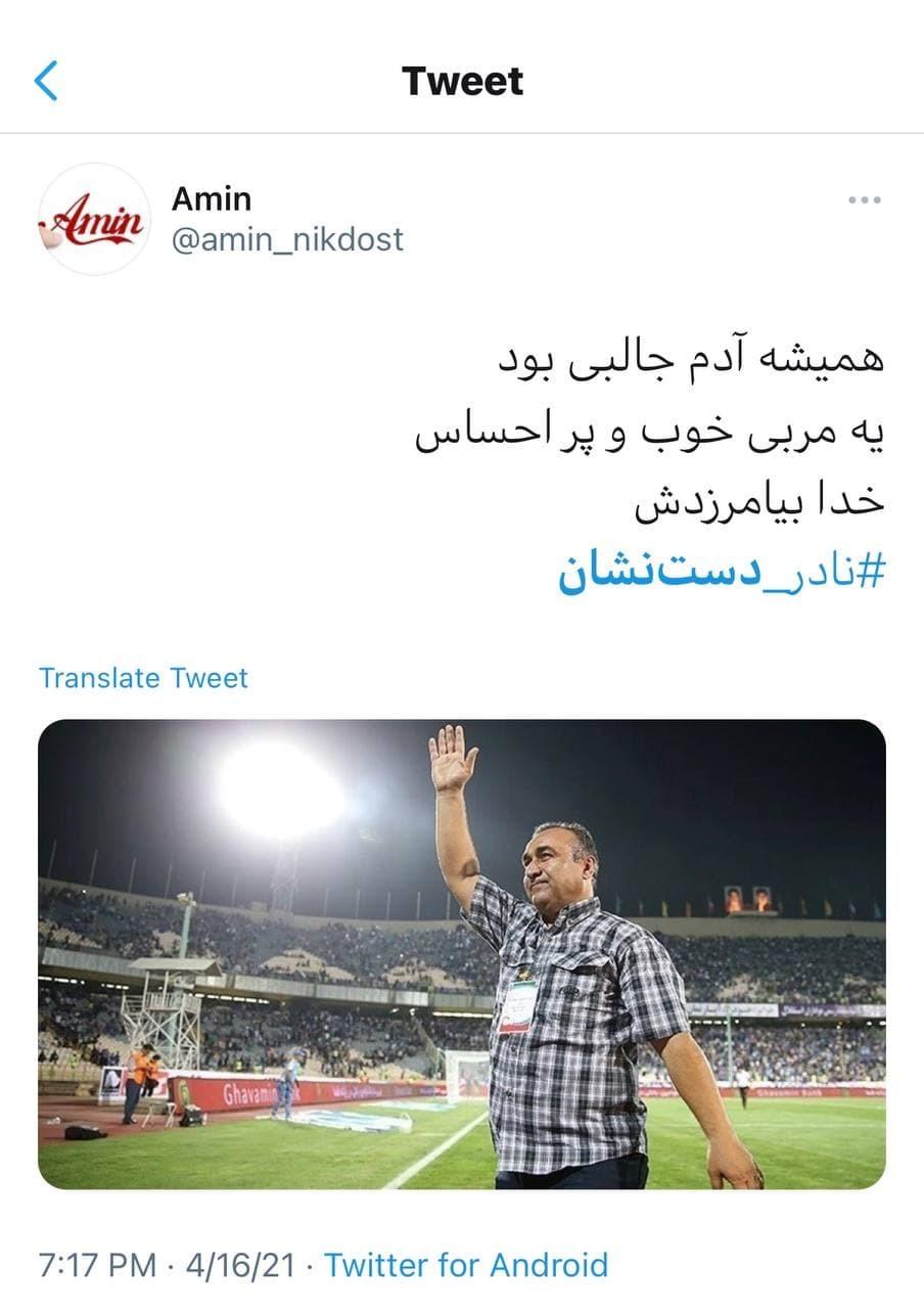 واکنش ورزشکاران به خبر درگذشت نادر دست نشان