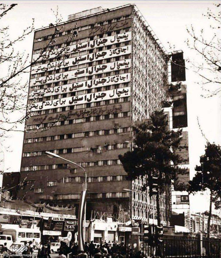 ساختمان پلاسکو - تهران اواخر دهه ۴۰