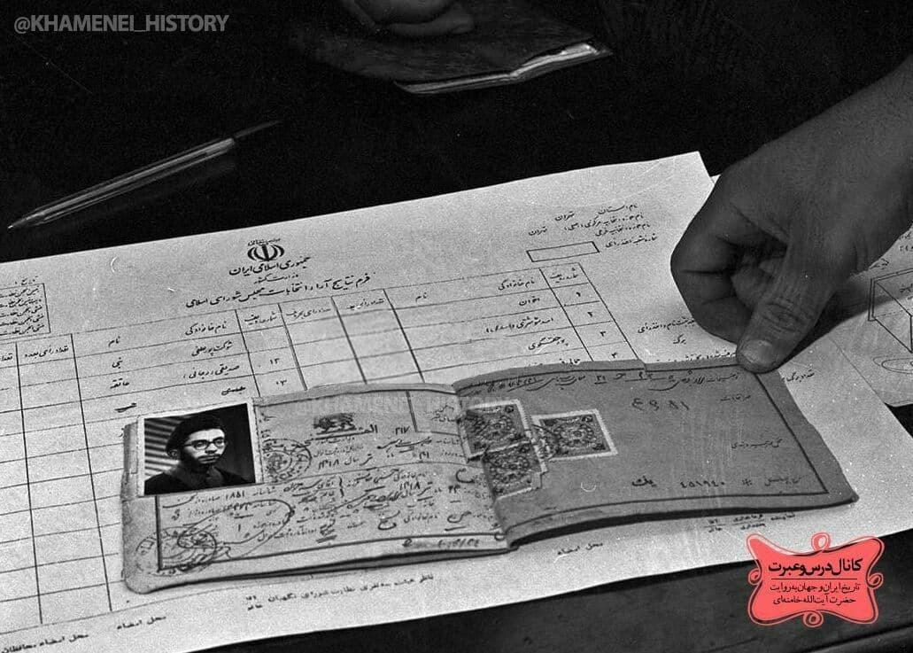 تصویری از شناسنامه حضرت آیتالله خامنهای پیش از انقلاب
