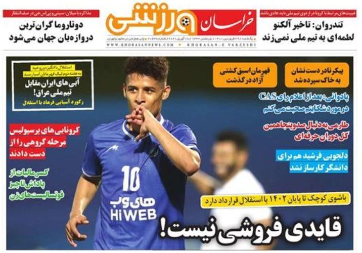 روزنامههای ورزشی