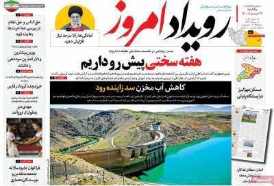 اصفهان گردی با عطر بهار با طعم کرونا/ به نام پاکبانان به کام مسئولان