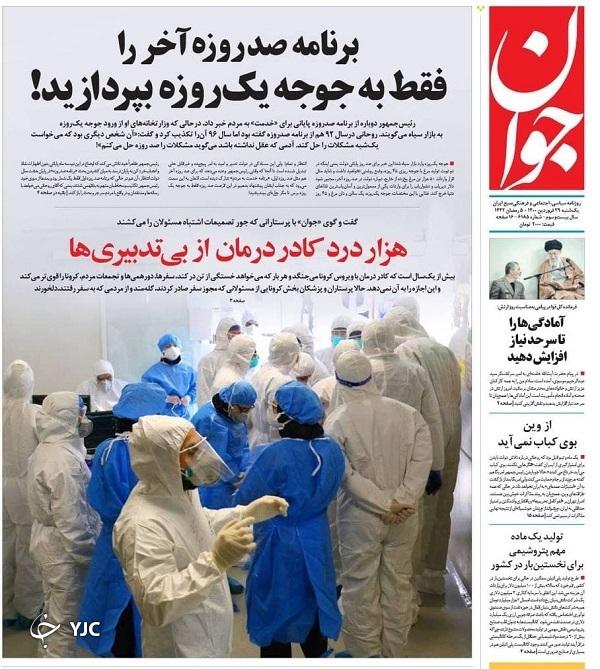 ارتش در صحنه و آماده انجام ماموریت است / شاخصهای یک رئیسجمهور / دست برتر ایران در مذاکرات وین