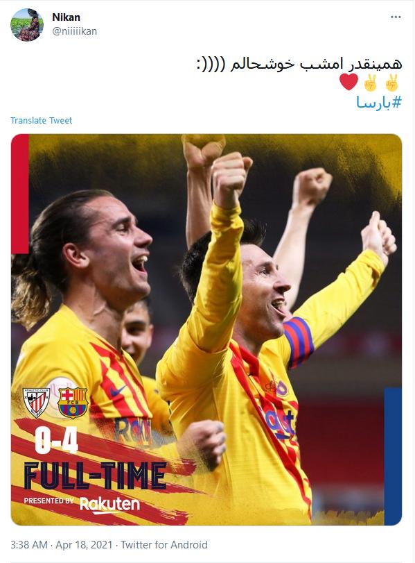 خوشحالی کاربران از برد بارسلونا در جام حذفی اسپانیا