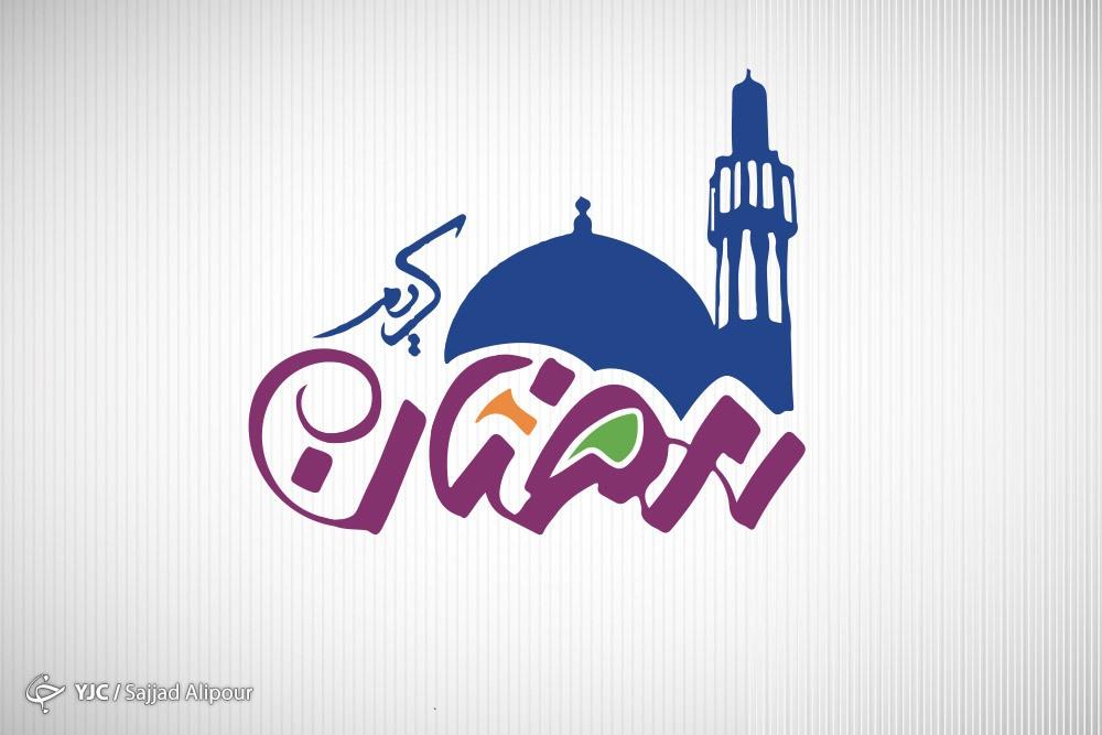 ماه رمضان، ماه معراج رفتن جوانان