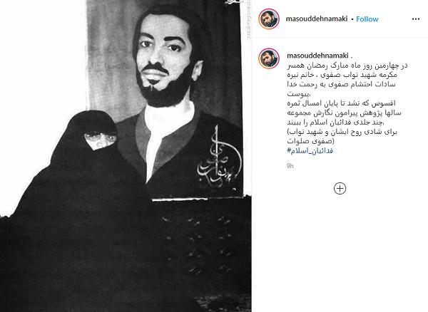 واکنش ده نمکی به خبر درگذشت همسر نواب صفوی