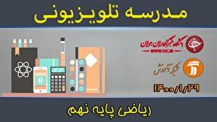 باشگاه خبرنگاران -دانلود فیلم کلاس ریاضی پایه نهم مورخ ۲۹ فروردین