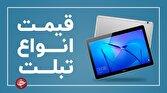 شركت،قيمت،بازار،Tablet،Pro،Tab،128،16،Apple،10،ايران،2019،64 ...