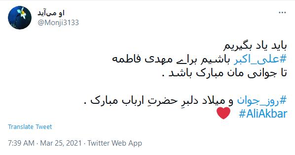 شد جلوه احمد و على، آینهای / آن آينه را علیِّ اکبر خواندند