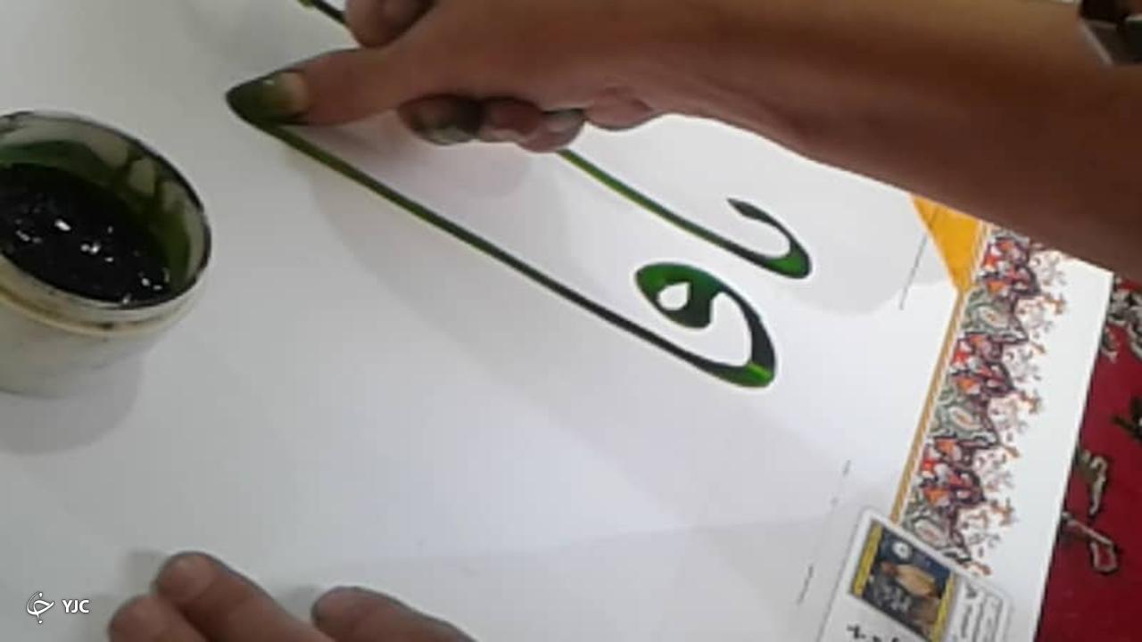 خوشنویسی با ناخن به مناسبت میلاد حضرت مهدی (عج)