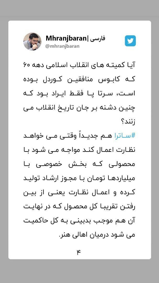 تیتر جوابیه مدیر کل روابط عمومی صداوسیما به پست وزیر ارشاد