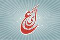 طرحهای گرافیکی ولادت حضرت علی اکبر(ع) و روز جوان