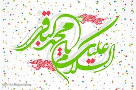 ولادت امام محمدباقر علیه السلام گرامی باد
