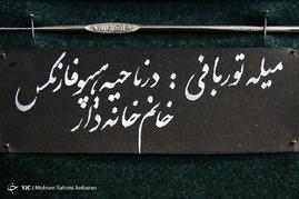 اجسام خارج شده از بدن بیماران در مراکز درمانی-مشهد