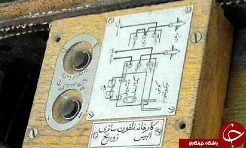 اولین تلفن که وارد ایران شد ومتعلق به ناصرالدین شاه بود و راهنمای فارسی داشت