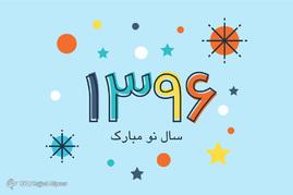 آغاز سال 1396 مبارک باد