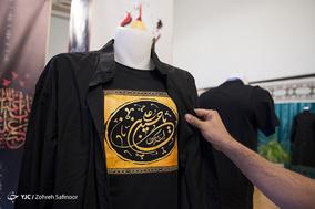 افتتاح نمایشگاه مد و لباس عاشورایی
