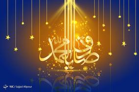 به مناسبت میلاد با حضرت رسول اکرم(ص) و امام صادق(ع)