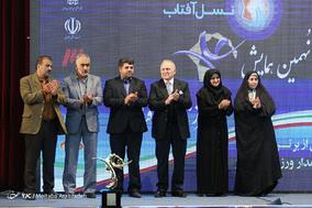 مراسم تجلیل از برترین های اخلاق مدار ورزش کشور