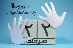 بهمناسبت روز جهانی چپ دست ها