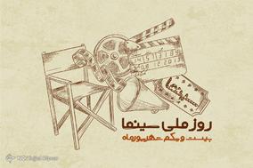 به مناسبت روز ملی سینما