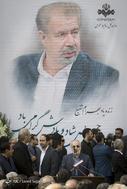 تشییع پیکر مرحوم بهرام شفیع