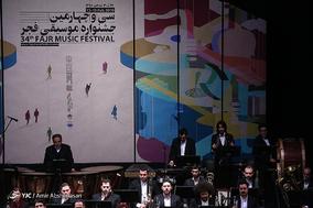 اجرای ارکستر سمفونیک تهران به رهبری شهداد روحانی سومین شب سی و چهارمین جشنواره موسیقی فجر