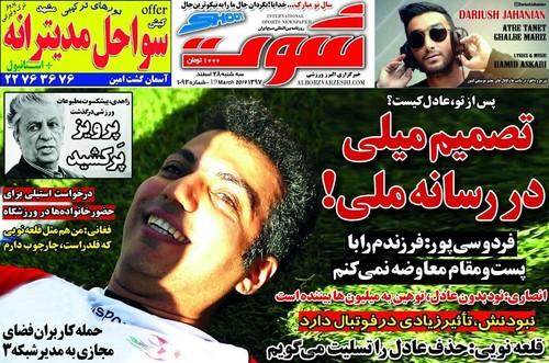 تصاویر/ روزنامههای ورزشی سه شنبه 28 اسفند 97