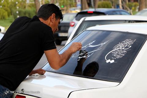 ماشین نویسی، کلیشه صلواتی شیراز