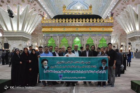 تجدید میثاق دانشگاهیان کشور با امام راحل